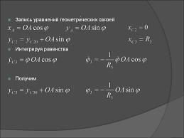 Курсовая работа по теоретической механике Динамика кулисного  6