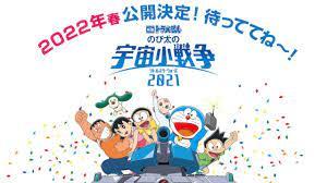 Doraemon Nobitas Space War Movie: PV, Visual & 2022 Debüt