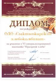 Награды и достижения Сыктывкархлеб Диплом за участие в vi специализированной выставке Праздник хлеба