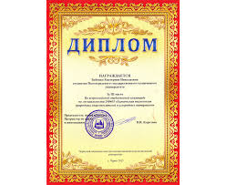 Купить диплом пгс в минске Как получить диплом с отличием Красный диплом является желанным документом для многих студентов Считается что он наглядный пример стараний учащегося и