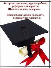 Набор текста рефераты курсовые и дипломные работы по  Фото Набор текста рефераты курсовые и дипломные работы по юриспруденции