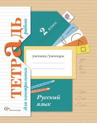 Русский язык класс Тетрадь для контрольных работ ФГОС  Тетрадь для контрольных работ ФГОС