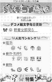 416月よりntt ドコモ向け新規デコメール 配信サイト 動く