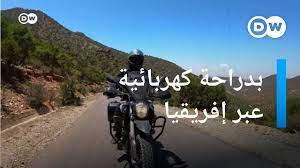 بدراجة كهربائية... من المغرب إلى جنوب إفريقيا | عالم السرعة - YouTube