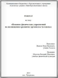 Титульный лист образец для реферата скачать быстрый файлообменник Правильное утверждение реферата по ГОСТу