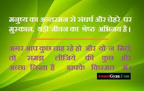 जीवन के लिए अनमोल ज्ञान - Jeevan Ke Liye Anmol Gyan - AnmolGyan.com - अनमोल  ज्ञान