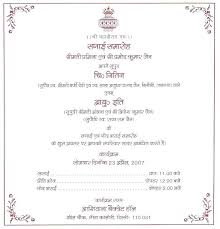 hindu wedding card matter in hindi inspirational 25th wedding anniversary invitation cards indian design
