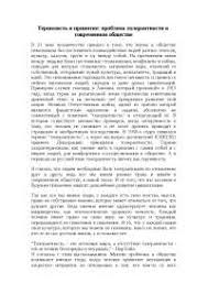 Эссе по теме Толерантность docsity Банк Рефератов Эссе по теме Толерантность