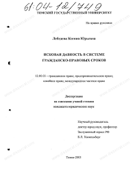 Диссертация на тему Исковая давность в системе гражданско  Диссертация и автореферат на тему Исковая давность в системе гражданско правовых сроков