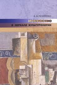 """Книга """"Искусство в зеркале культурологии"""" — купить в интернет ..."""