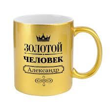 Именная <b>кружка «Золотой человек»</b>