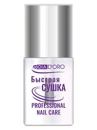 <b>Быстрая сушка</b> Professional nail care (верхнее покрытие) Dia D ...