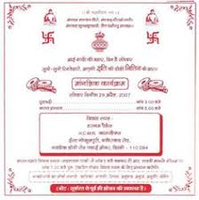 dinner invitation sample party invitation quotes in hindi image quotes at hippoquotes com