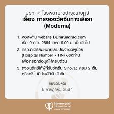 รพ.บำรุงราษฎร์ เปิดจองวัคซีนโมเดอร์นา 9 ก.ค.64 แบบมีเงื่อนไข