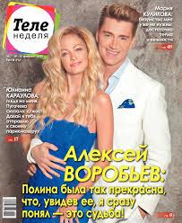 Calaméo Telenedelya Dlya Vsej Semi Moskva 2018 07 2018
