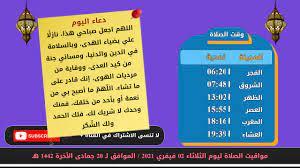 مواقيت الصلاة في الإمارات العربية 2021 / أوقات الصلاة في أبو ظبي 2021 / وقت  صلاة في الإمارات العربية - YouTube