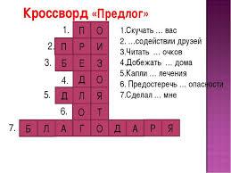 Разработка урока по русскому языку на тему Предлог как часть речи  П О Р Д Е И П Б З О Л Я Д О Т Г