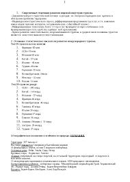 География туризма Зарубежные страны Беларусь docsity Банк  Это только предварительный просмотр