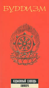 буддизм карманный словарь е а торчинов By თავისუფალი