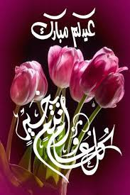 عيد سعيد#كل عام وأنتم بخير