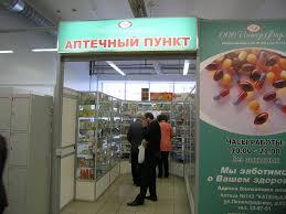 Стандарты обслуживания покупателей стандарты обслуживания покупателей в аптеке фото