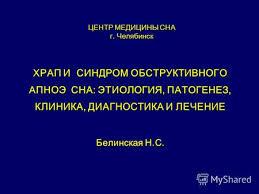 Реферат Синдром апноэ во сне mikola spb ru Сайт рефератов  Синдром обструктивного апноэ сна реферат