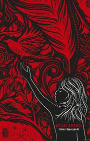«<b>Вспышка</b>» Элис <b>Бродвей</b> - купить книгу «<b>Вспышка</b>» в Минске ...
