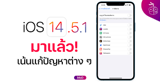 iOS 14.5.1 มาแล้ว! แก้ปัญหา App Tracking Transparency - iMoD