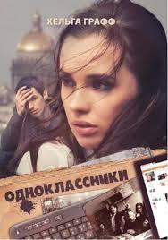 <b>Odnoklassniki</b> : <b>roman</b>