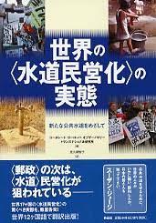 「「水道民営化」」の画像検索結果