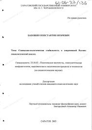 Диссертация на тему Социально политическая стабильность в  Диссертация и автореферат на тему Социально политическая стабильность в современной России Социологический анализ