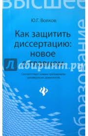 Книга Как защитить диссертацию новое о главном Юрий Волков  Юрий Волков Как защитить диссертацию новое о главном обложка книги