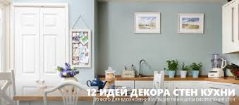 <b>Декор</b> стен на <b>кухне</b> – 70 фото и 12 супер-идей