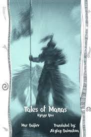 Tales of Manas: Kyrgyz epos Manas   Baijiev, Mar, Baimatova, Akylay    Literary - Amazon