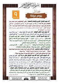 من فضائل يوم عرفة | موقع البطاقة الدعوي