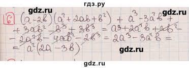 ГДЗ контрольные работы итоговая контрольная работа вариант   вариант 1 6 ГДЗ по алгебре 7 класс Феоктисов Н Е дидактические материалы контрольные работы итоговая