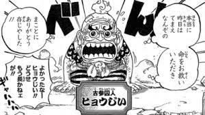 ワンピースネタバレ928話の確定と感想花魁小紫登場はじめての漫画