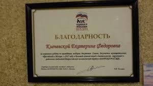 Районные активисты приняли участие в заседании политсовета  Благодарственный диплом