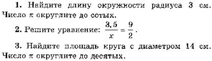 Урок по математике Контрольная работа № по теме Длина  hello html 4782a2c1 gif