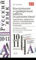 Книга Контрольные и проверочные работы по русскому языку  Контрольные и проверочные работы по русскому языку 10 11 класс