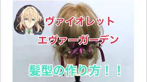 ヴァイオレットエヴァーガーデンの髪型の切り方とセットの仕方浦安で