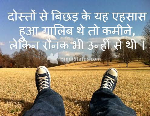 status for whatsapp on friendship in hindi