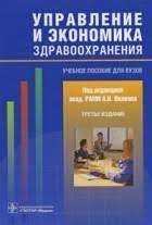 Б Райзберг Лучшие книги Вялков А Райзберг Б Шиленко Ю Управление и экономика в