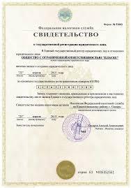 ООО ПЛАСКЕ Свидетельство о государственной регистрации  ООО ПЛАСКЕ Свидетельство о государственной регистрации юридического лица