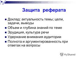 Презентация на тему Как правильно написать и оформить  24 Защита реферата Доклад актуальность