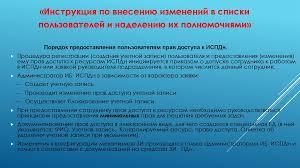 Отчет по производственной практике в ООО Евросеть Ритейл   Инструкция по внесению изменений в списки пользователей и наделению их полномочиями