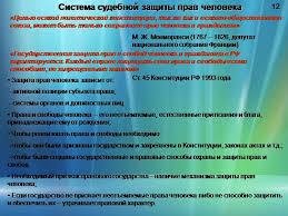 РИСОВАНИЕ АКАДЕМИЧЕСКИЕ ОСНОВЫ РИСОВАНИЯ ГОЛОВЫ ЧЕЛОВЕКА  Система судебной защиты прав человека реферат
