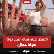 """Akhbarak's tweet - """"القبض على فتاة التيك توك موكا حجازي الطريق: """" -  Trendsmap"""