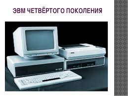 Презентация на тему ЭВМ Электронно Вычислительные Машины  слайда 10 ЭВМ ЧЕТВЁРТОГО ПОКОЛЕНИЯ