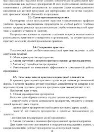 Министерство транспорта Российской Федерации Федеральное агентство  производственной сбытовой по продажам 2 3 Сроки прохождения практики Календарные сроки прохождения
